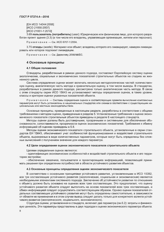 ГОСТ Р 57274.4-2016. Страница 13