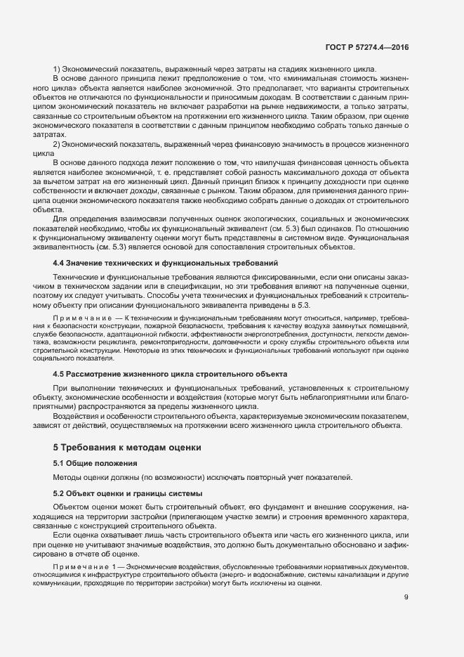 ГОСТ Р 57274.4-2016. Страница 14