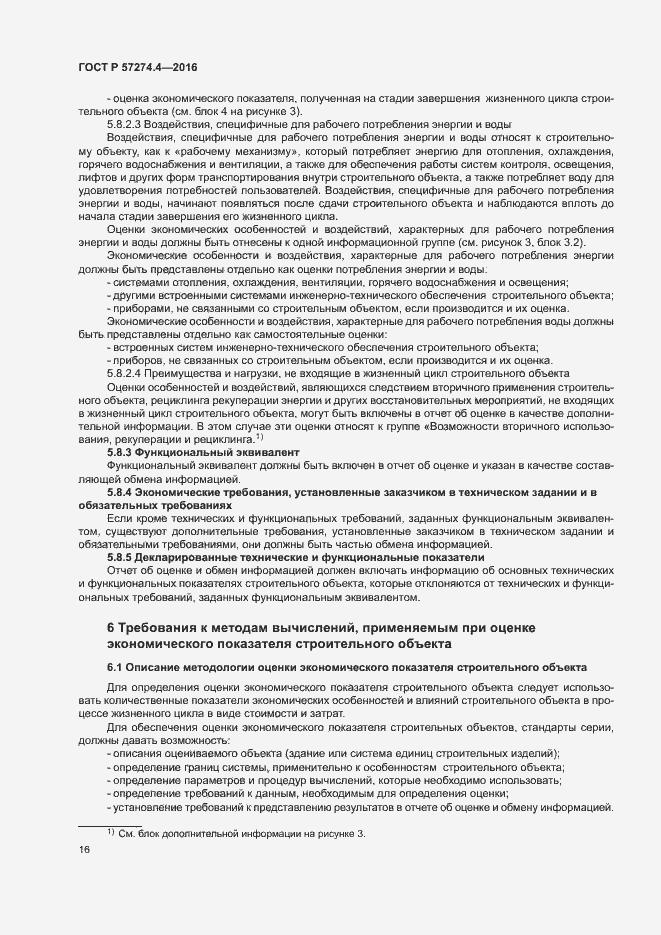 ГОСТ Р 57274.4-2016. Страница 21