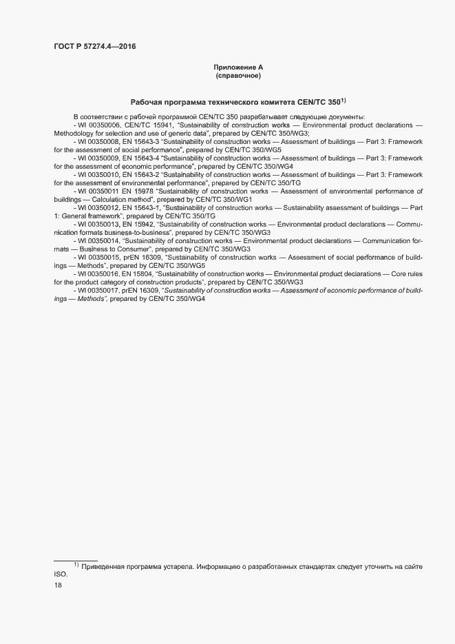 ГОСТ Р 57274.4-2016. Страница 23