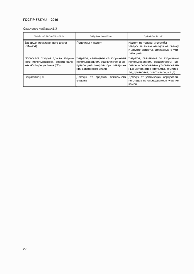 ГОСТ Р 57274.4-2016. Страница 27