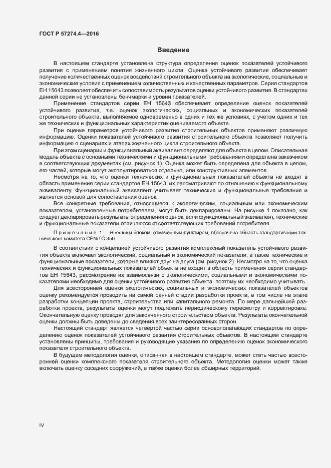 ГОСТ Р 57274.4-2016. Страница 4