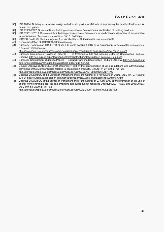 ГОСТ Р 57274.4-2016. Страница 32