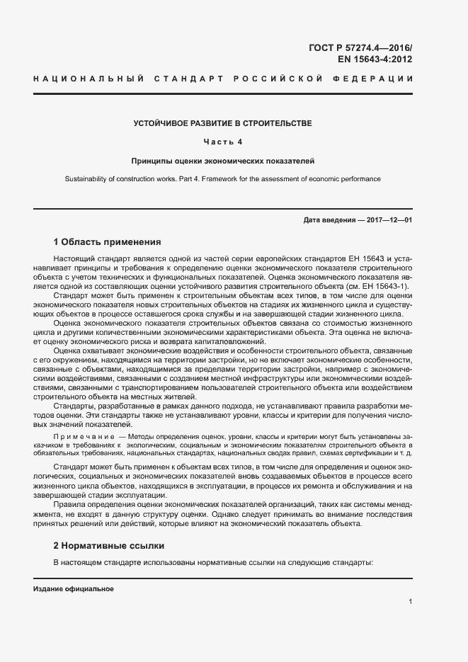 ГОСТ Р 57274.4-2016. Страница 6