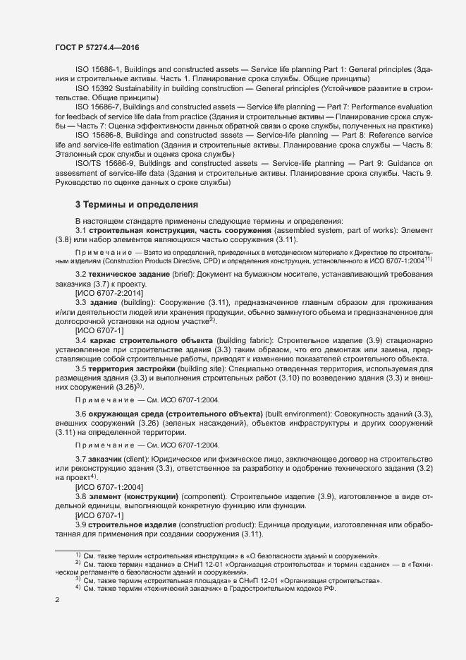 ГОСТ Р 57274.4-2016. Страница 7