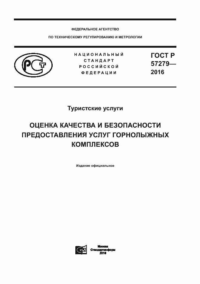 ГОСТ Р 57279-2016. Страница 1