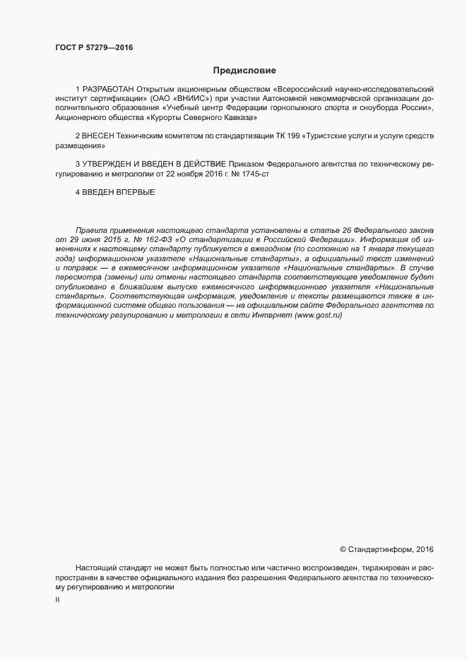 ГОСТ Р 57279-2016. Страница 2