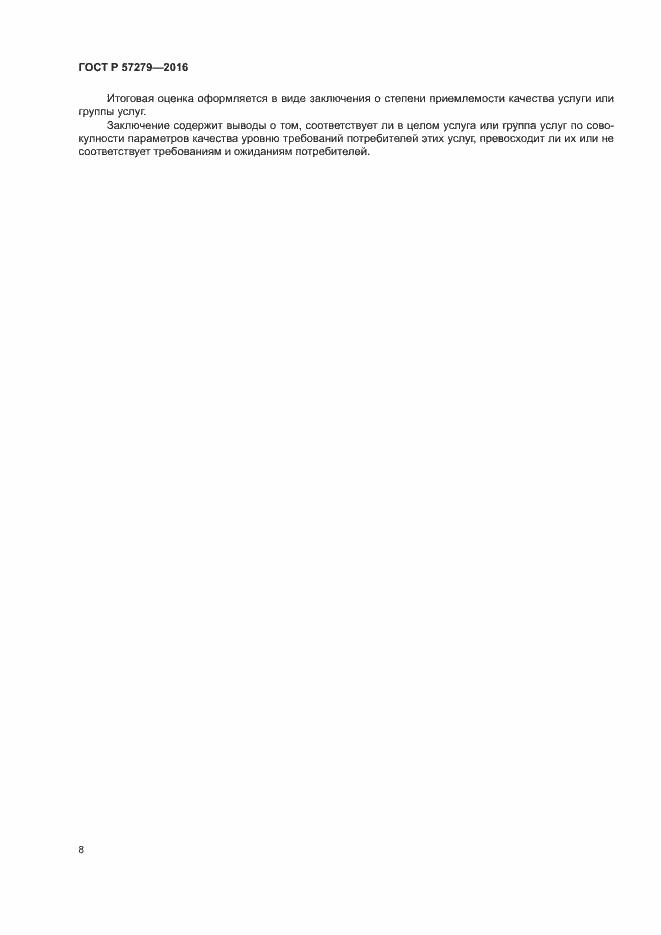 ГОСТ Р 57279-2016. Страница 11