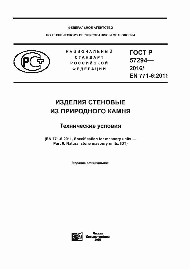ГОСТ Р 57294-2016. Страница 1