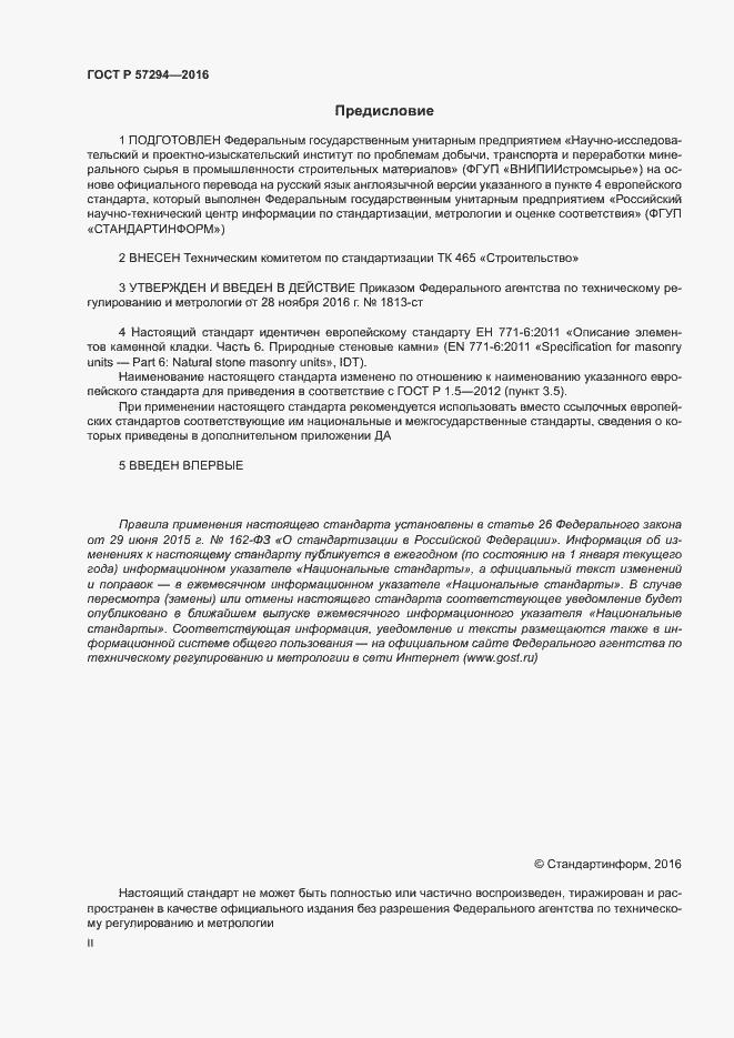 ГОСТ Р 57294-2016. Страница 2