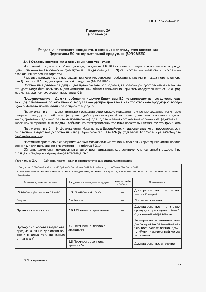 ГОСТ Р 57294-2016. Страница 18