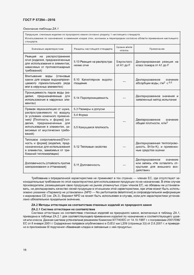 ГОСТ Р 57294-2016. Страница 19