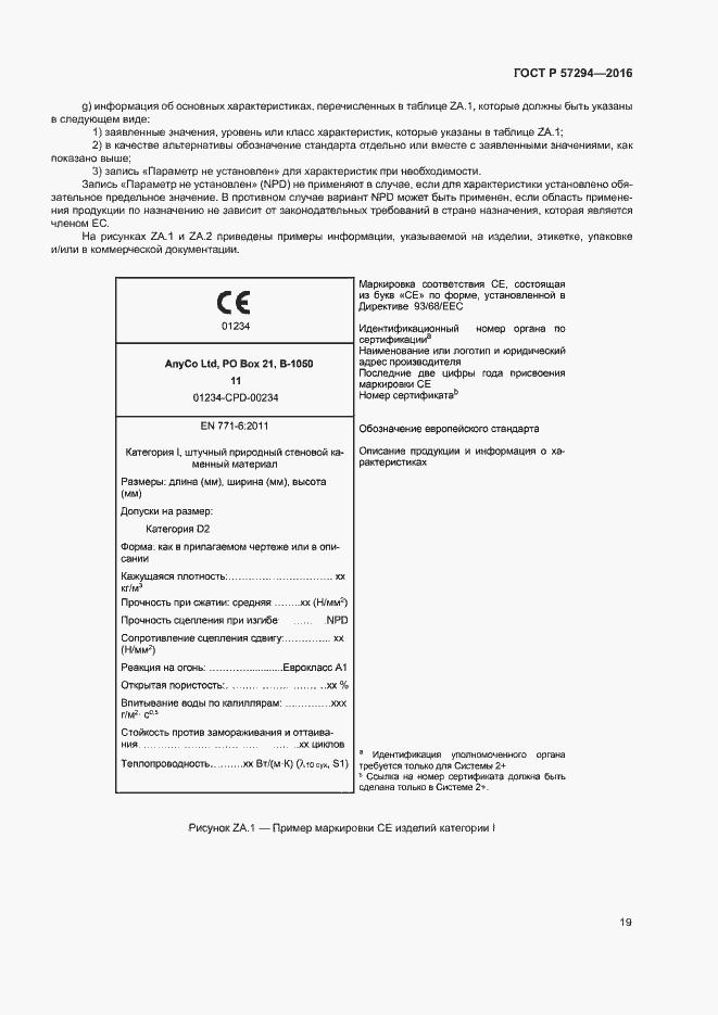 ГОСТ Р 57294-2016. Страница 22