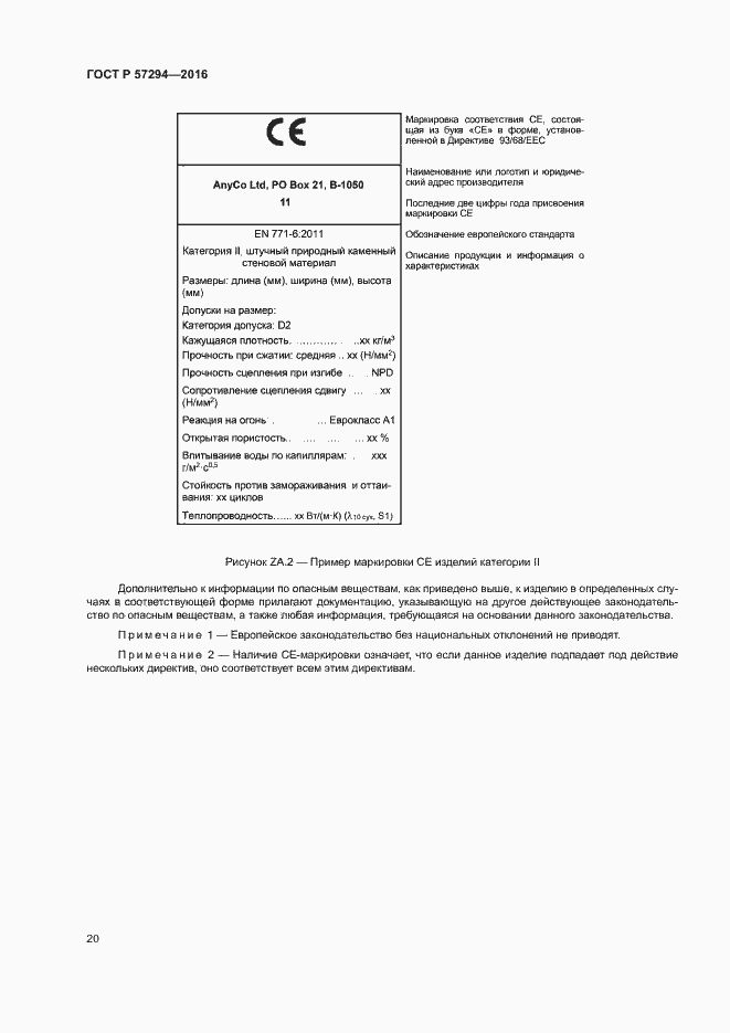 ГОСТ Р 57294-2016. Страница 23