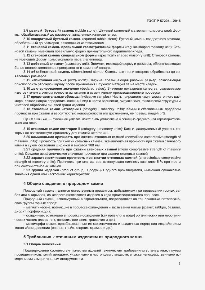 ГОСТ Р 57294-2016. Страница 6