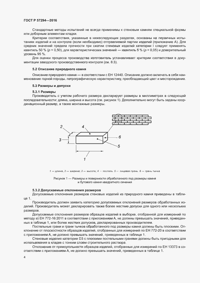 ГОСТ Р 57294-2016. Страница 7