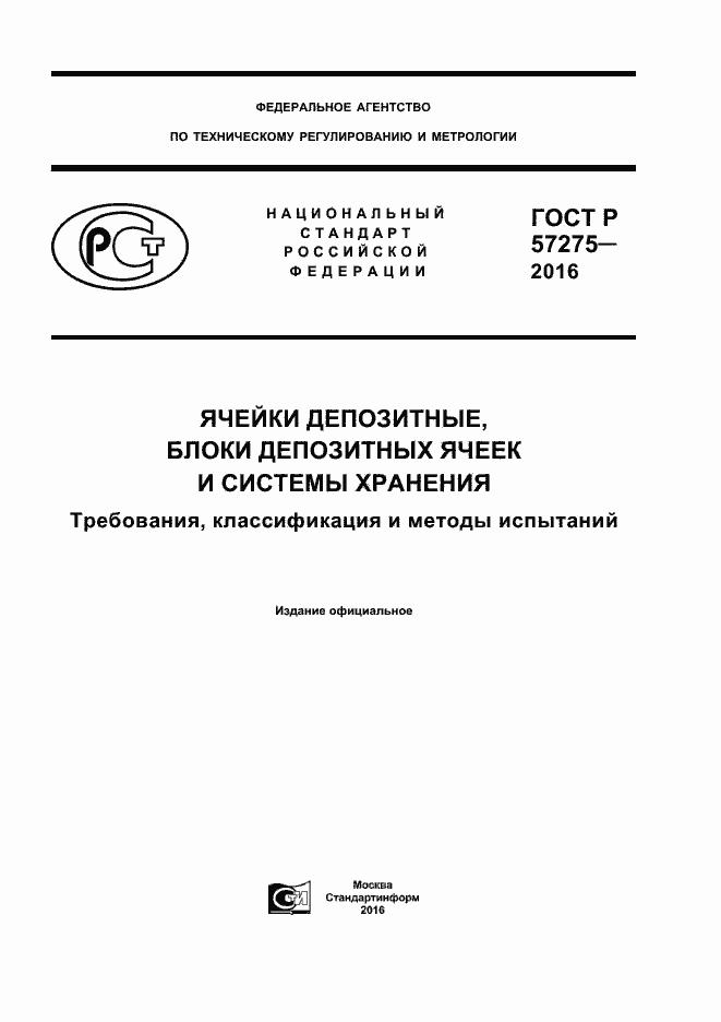 ГОСТ Р 57275-2016. Страница 1