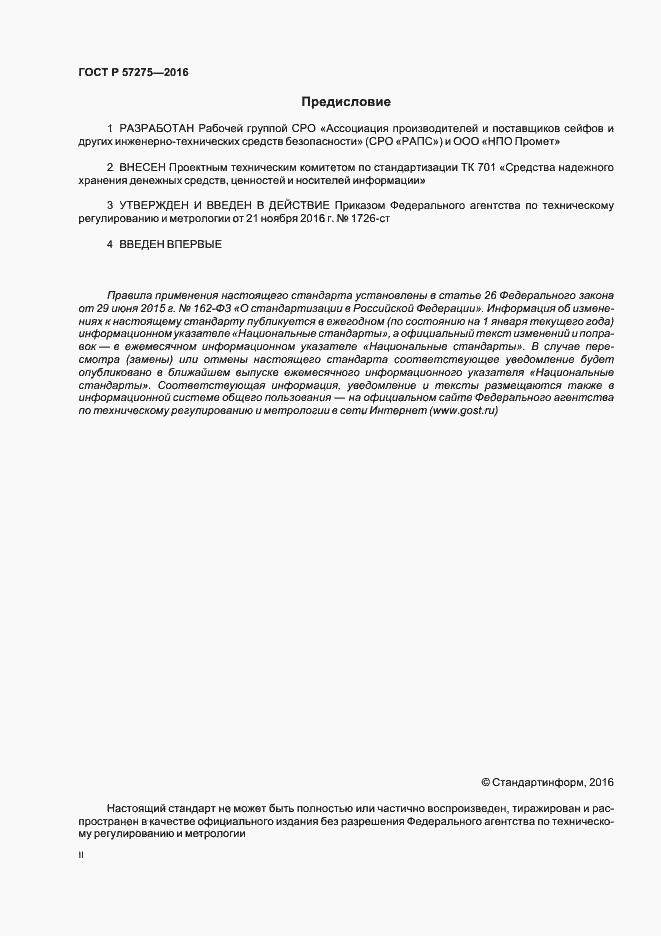 ГОСТ Р 57275-2016. Страница 2