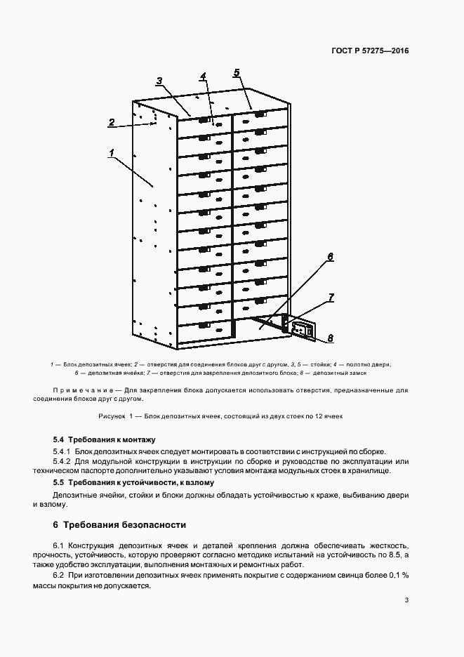ГОСТ Р 57275-2016. Страница 5