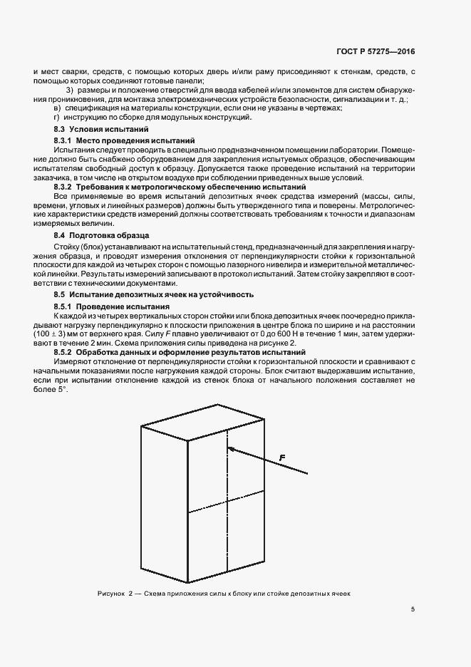 ГОСТ Р 57275-2016. Страница 7