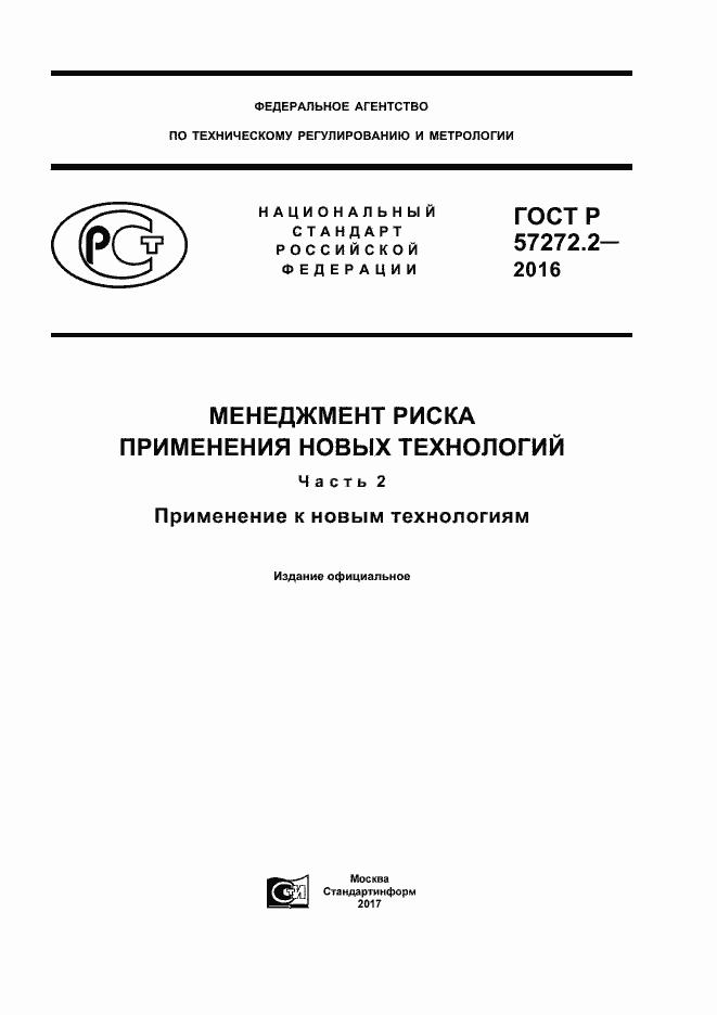 ГОСТ Р 57272.2-2016. Страница 1