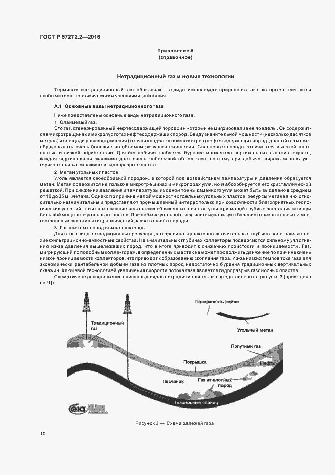 ГОСТ Р 57272.2-2016. Страница 14