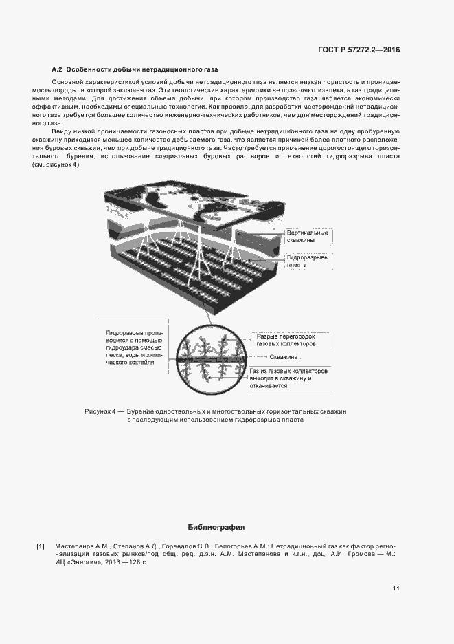 ГОСТ Р 57272.2-2016. Страница 15
