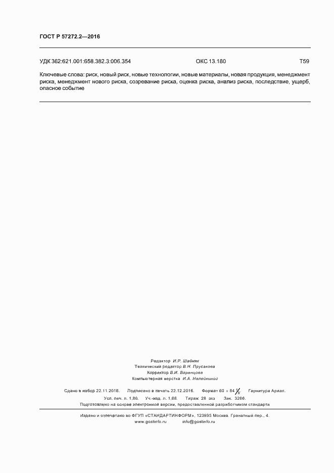 ГОСТ Р 57272.2-2016. Страница 16