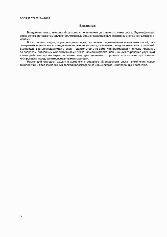 ГОСТ Р 57272.2-2016. Страница 4
