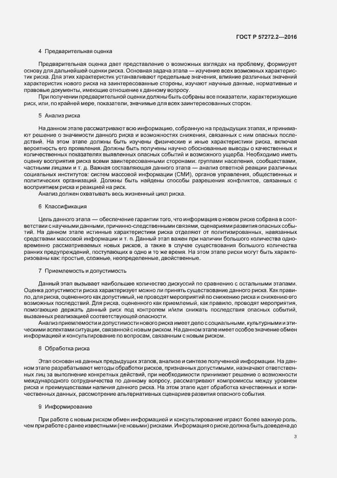 ГОСТ Р 57272.2-2016. Страница 7