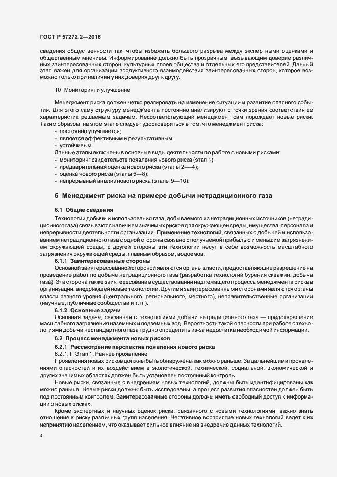 ГОСТ Р 57272.2-2016. Страница 8
