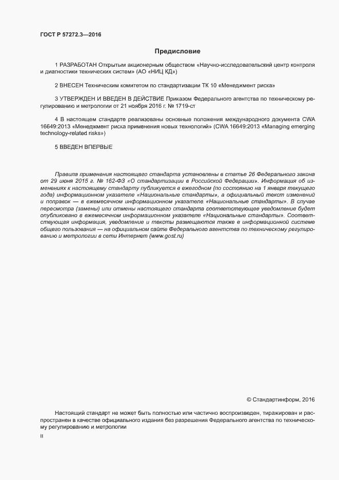 ГОСТ Р 57272.3-2016. Страница 2