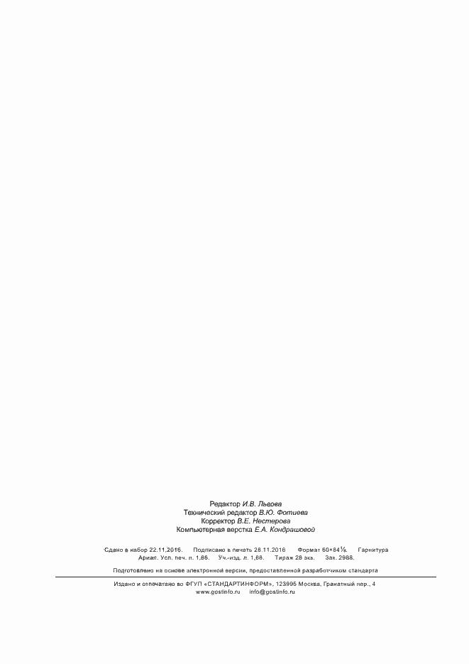ГОСТ Р 57272.3-2016. Страница 16
