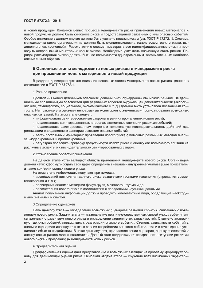 ГОСТ Р 57272.3-2016. Страница 6