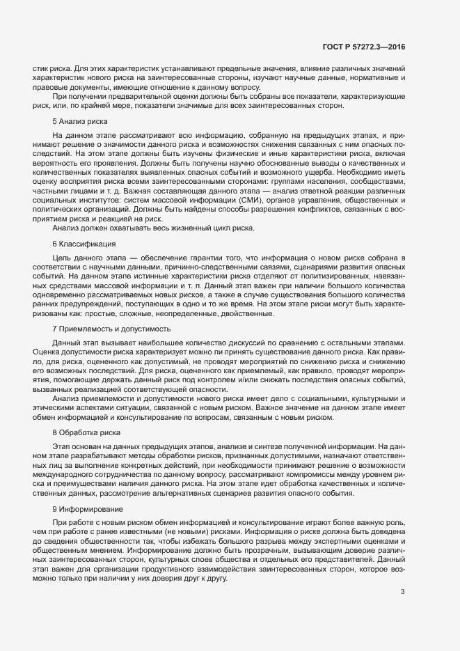 ГОСТ Р 57272.3-2016. Страница 7