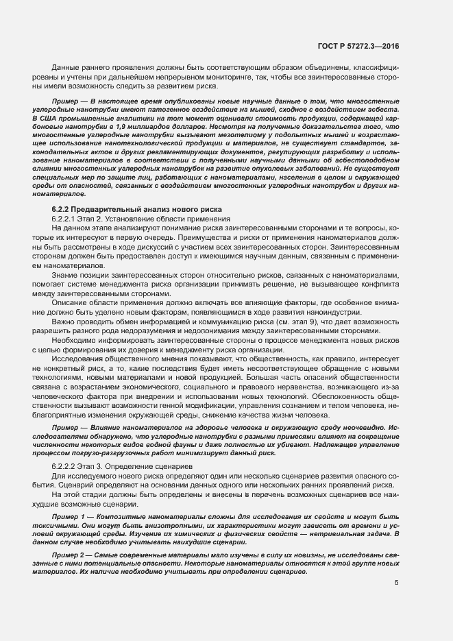 ГОСТ Р 57272.3-2016. Страница 9