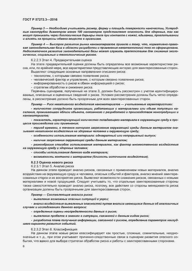 ГОСТ Р 57272.3-2016. Страница 10