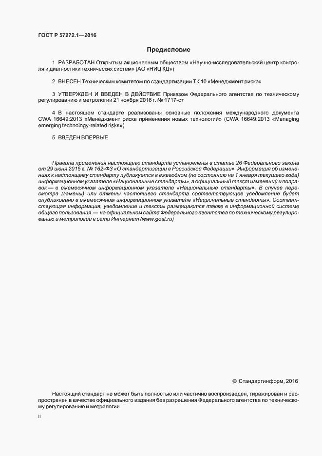 ГОСТ Р 57272.1-2016. Страница 2