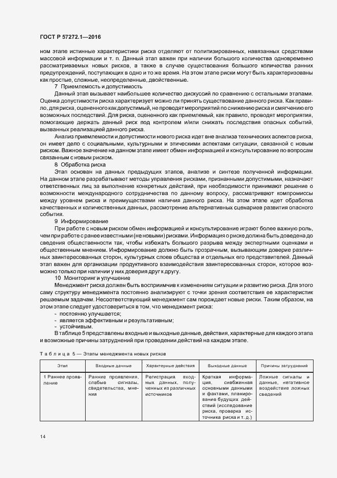 ГОСТ Р 57272.1-2016. Страница 18