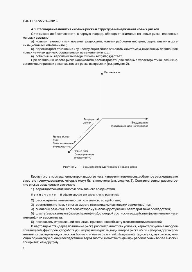 ГОСТ Р 57272.1-2016. Страница 10