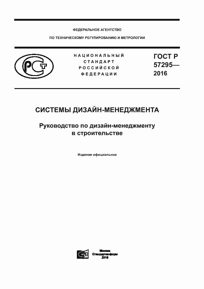 ГОСТ Р 57295-2016. Страница 1