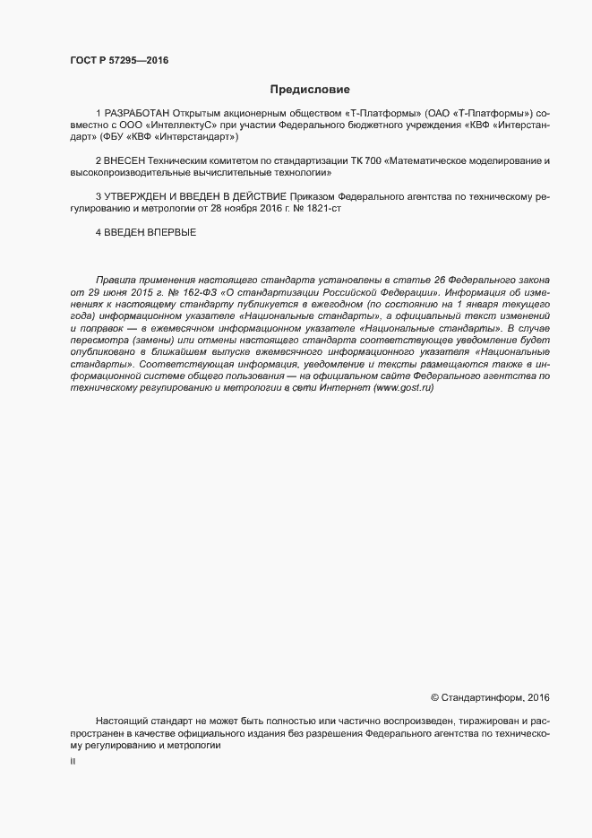ГОСТ Р 57295-2016. Страница 2