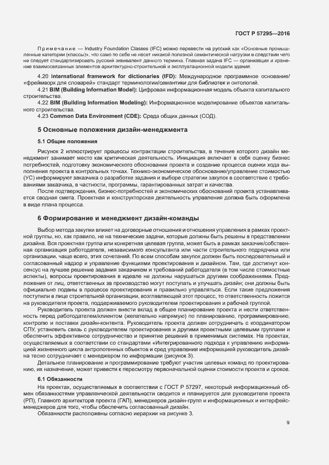 ГОСТ Р 57295-2016. Страница 13