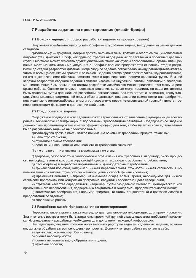 ГОСТ Р 57295-2016. Страница 14