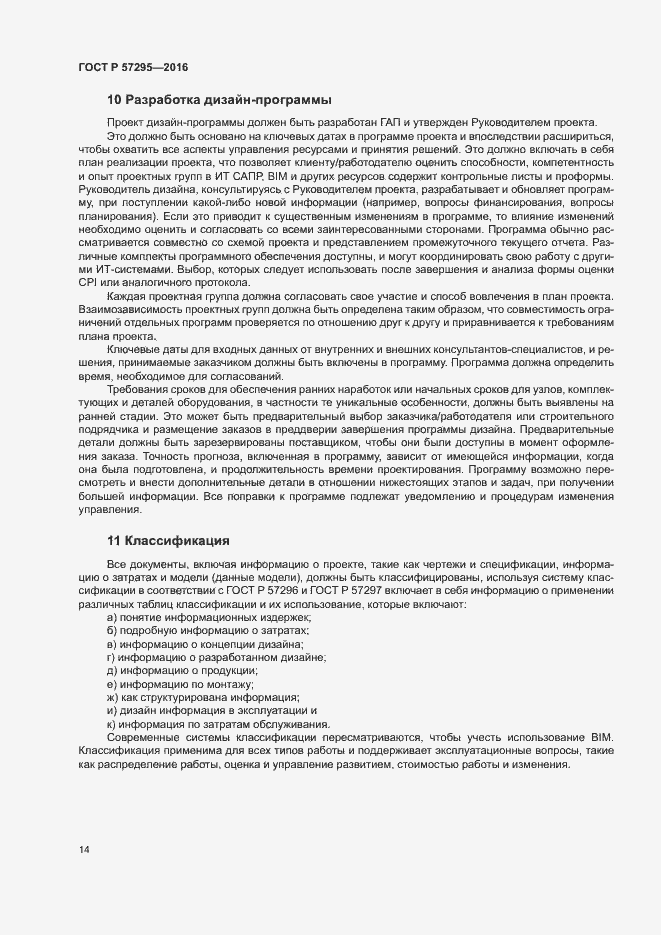 ГОСТ Р 57295-2016. Страница 18
