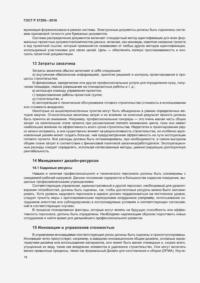 ГОСТ Р 57295-2016. Страница 20