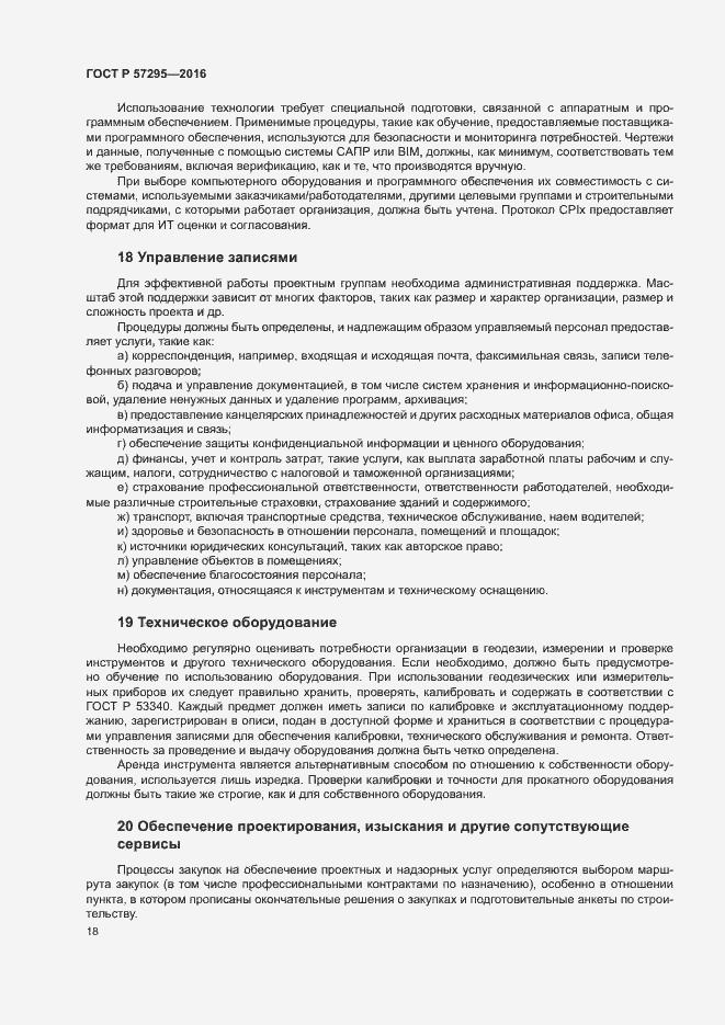 ГОСТ Р 57295-2016. Страница 22