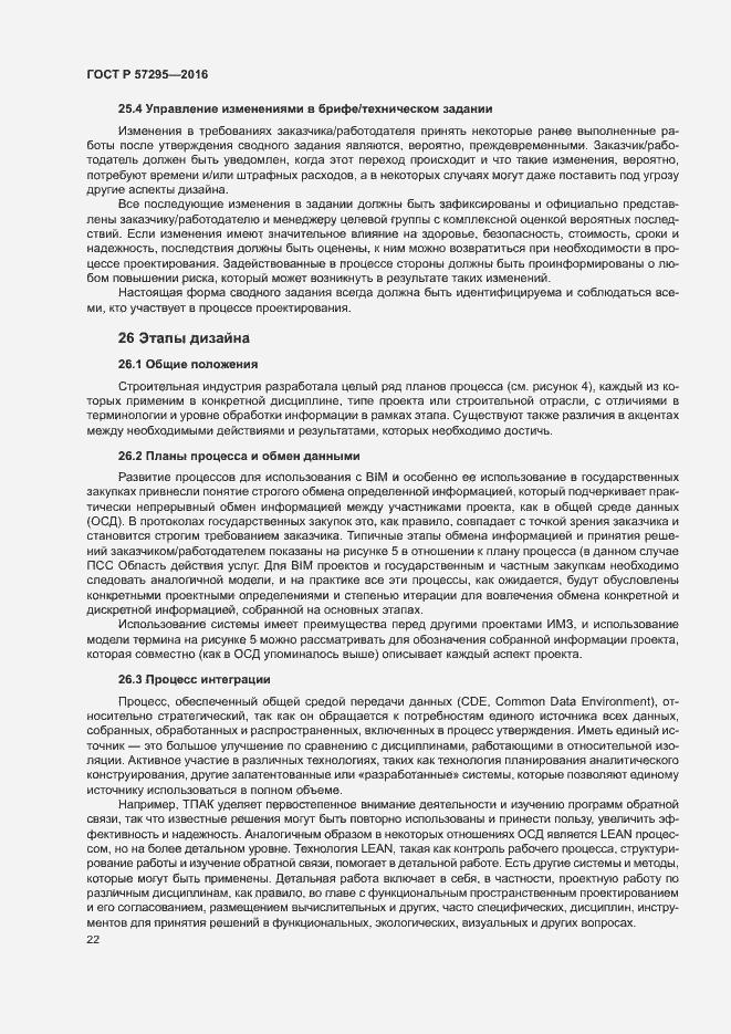 ГОСТ Р 57295-2016. Страница 26