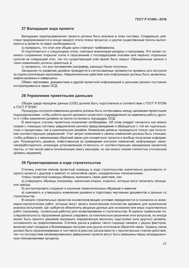ГОСТ Р 57295-2016. Страница 27