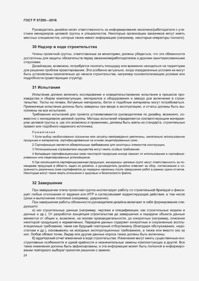 ГОСТ Р 57295-2016. Страница 28
